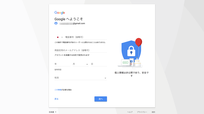 Google アカウントの作成画面