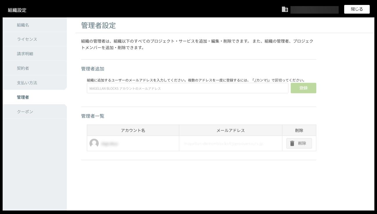 組織設定の管理者画面