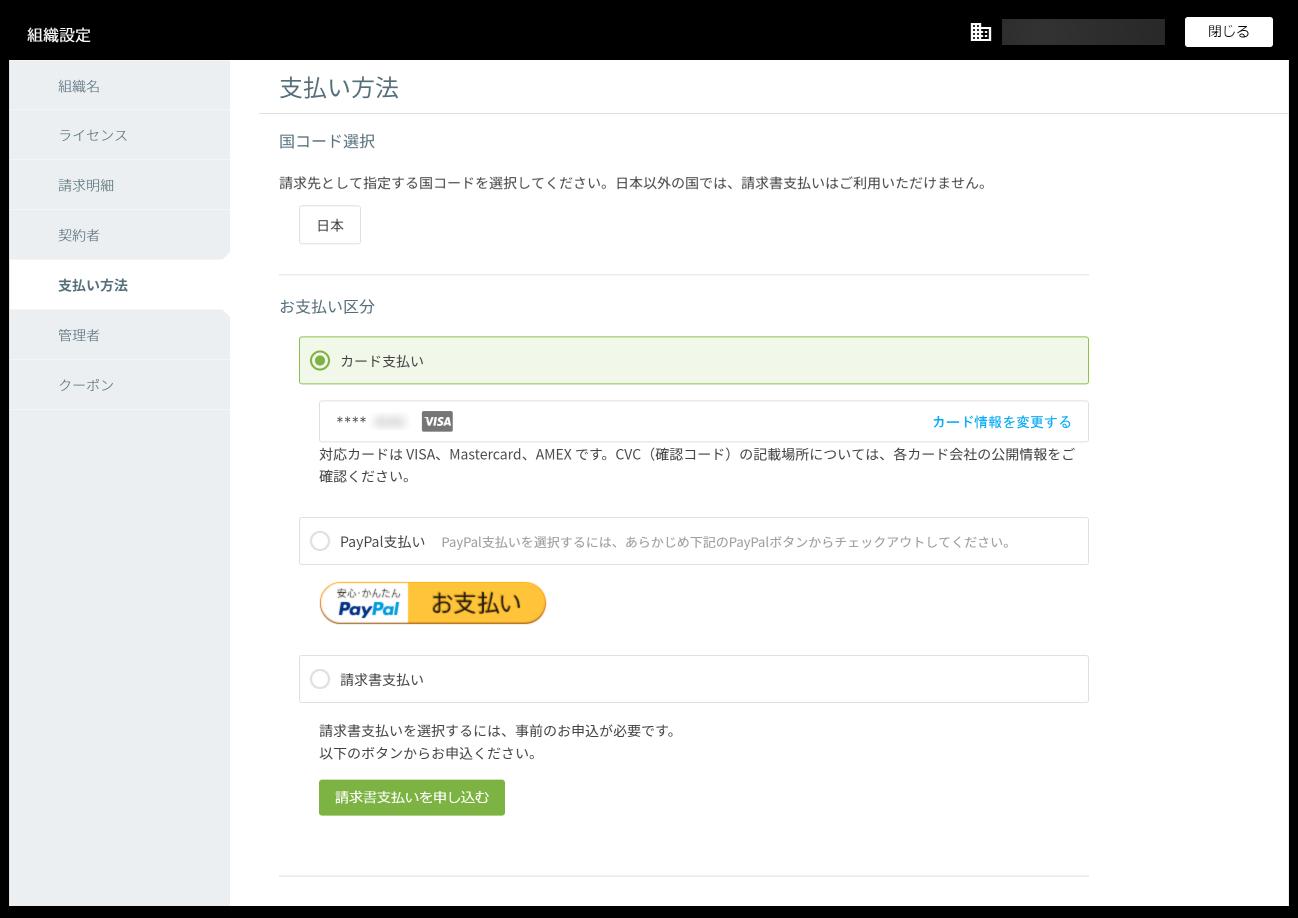 組織設定の支払い方法画面