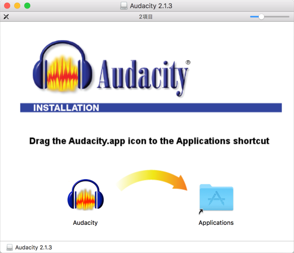 Audacity をアプリケーションフォルダーにインストールする画面