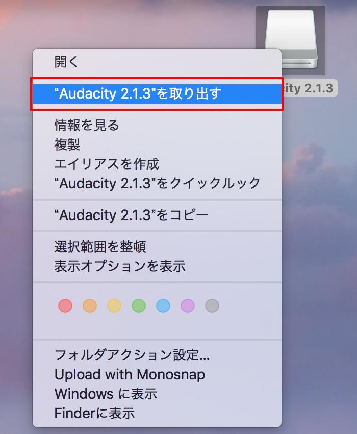 Audacity ディスク取り出しの図