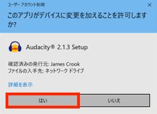 Audacity for Win のインストール許可画面
