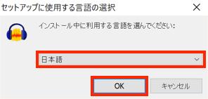 インストール中に利用する言語の選択画面