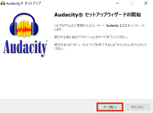 Audacity セットアップウィザードの開始画面