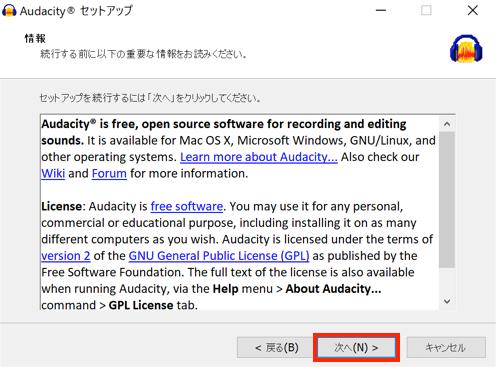 Audacity セットアップの重要な情報画面