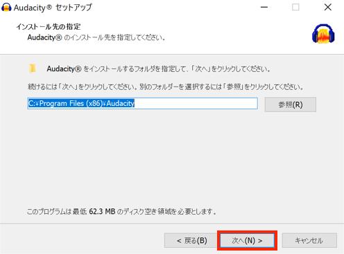 Audacity セットアップのインストール先の指定画面