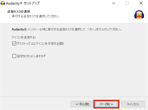 Audacity セットアップの追加タスクの選択画面