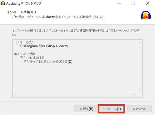 Audacity セットアップのインストール準備完了画面