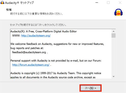 Audacity セットアップの重要な情報画面(インストール完了時)
