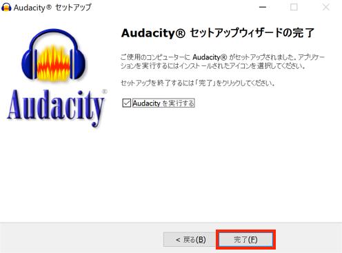 Audacity セットアップウィザードの完了画面