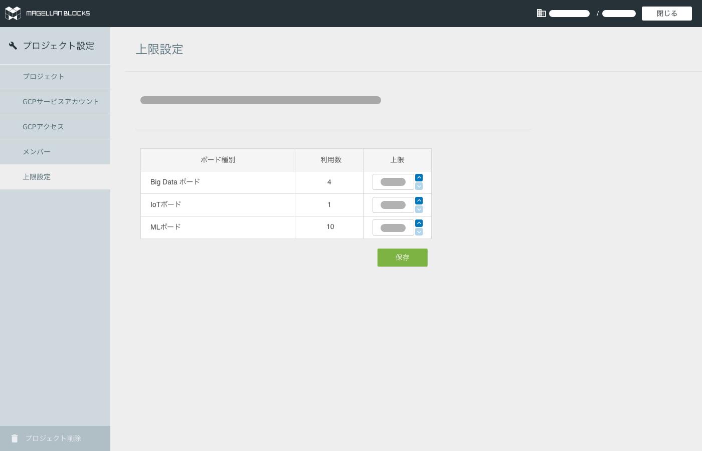 プロジェクト設定の上限設定画面