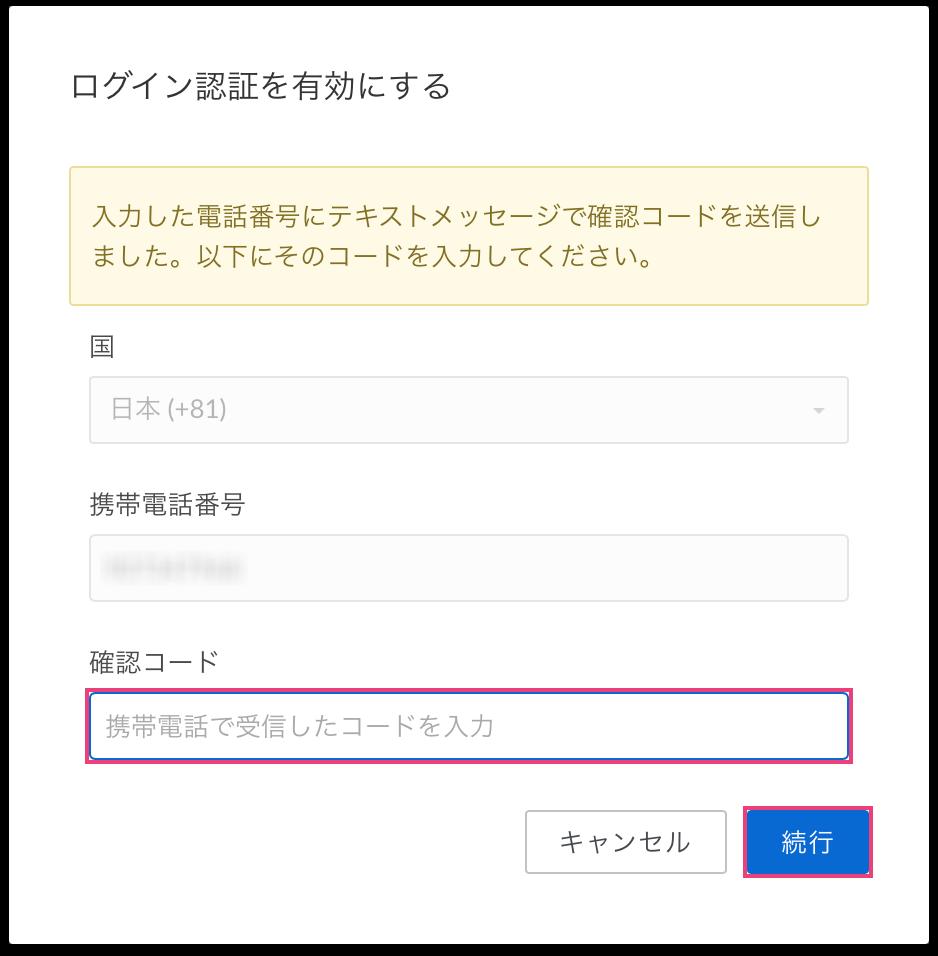Box 2 段階認証設定ステップ 2