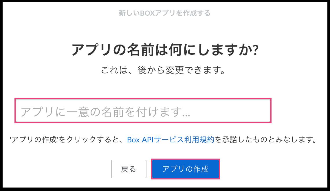 Box アプリの名前設定
