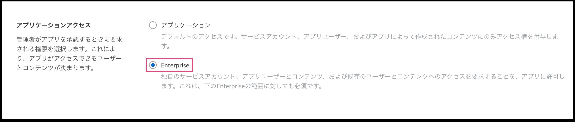 Box Developer アプリケーションアクセス