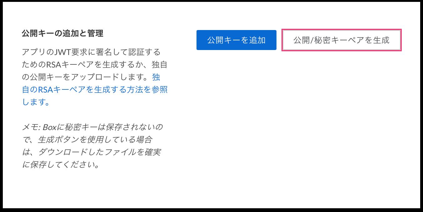 Box Developers 公開キー