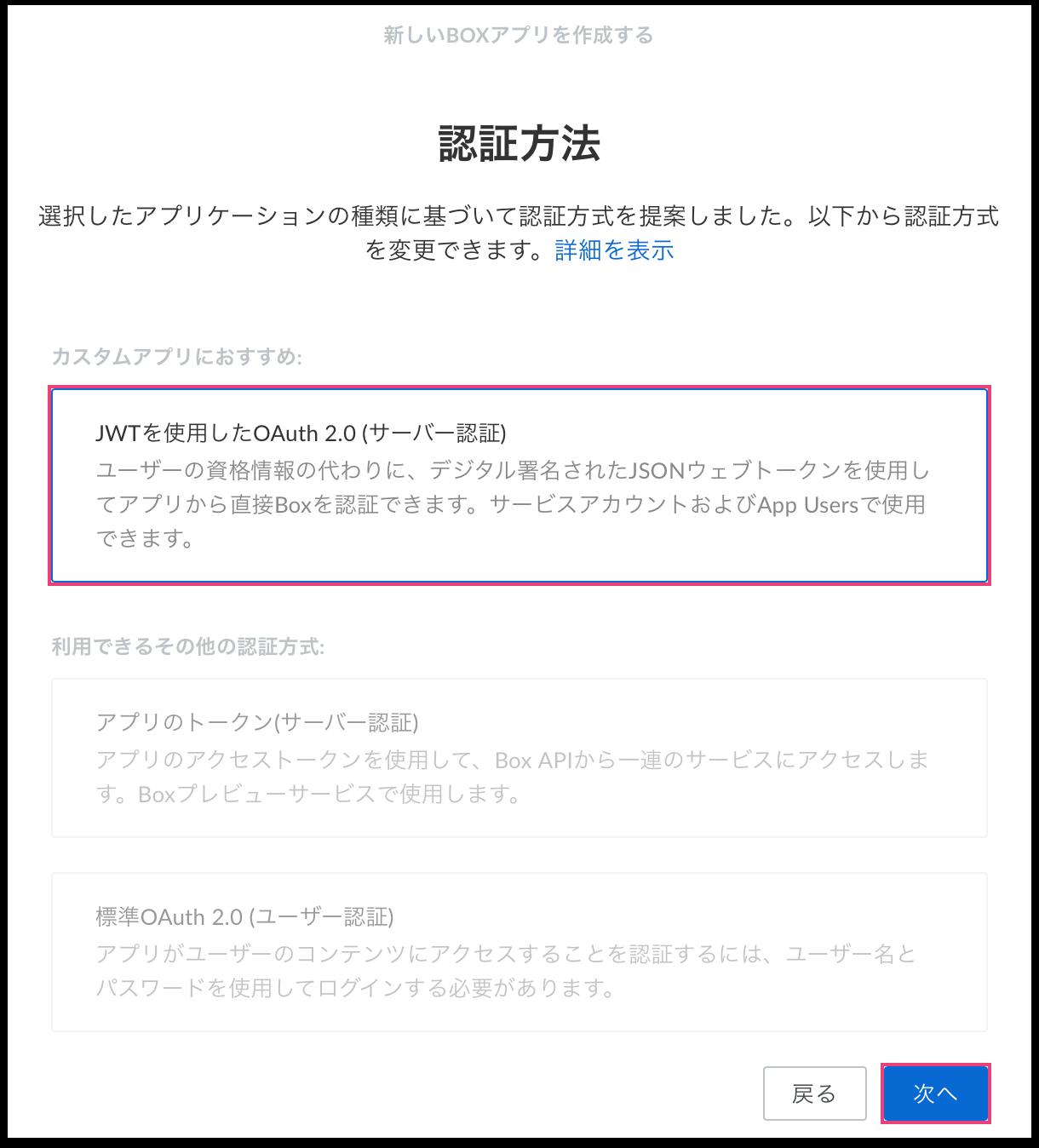Box アプリの認証方法選択