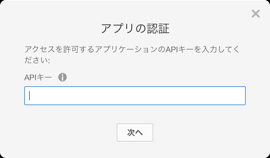 Box 管理コンソールのアプリ認証