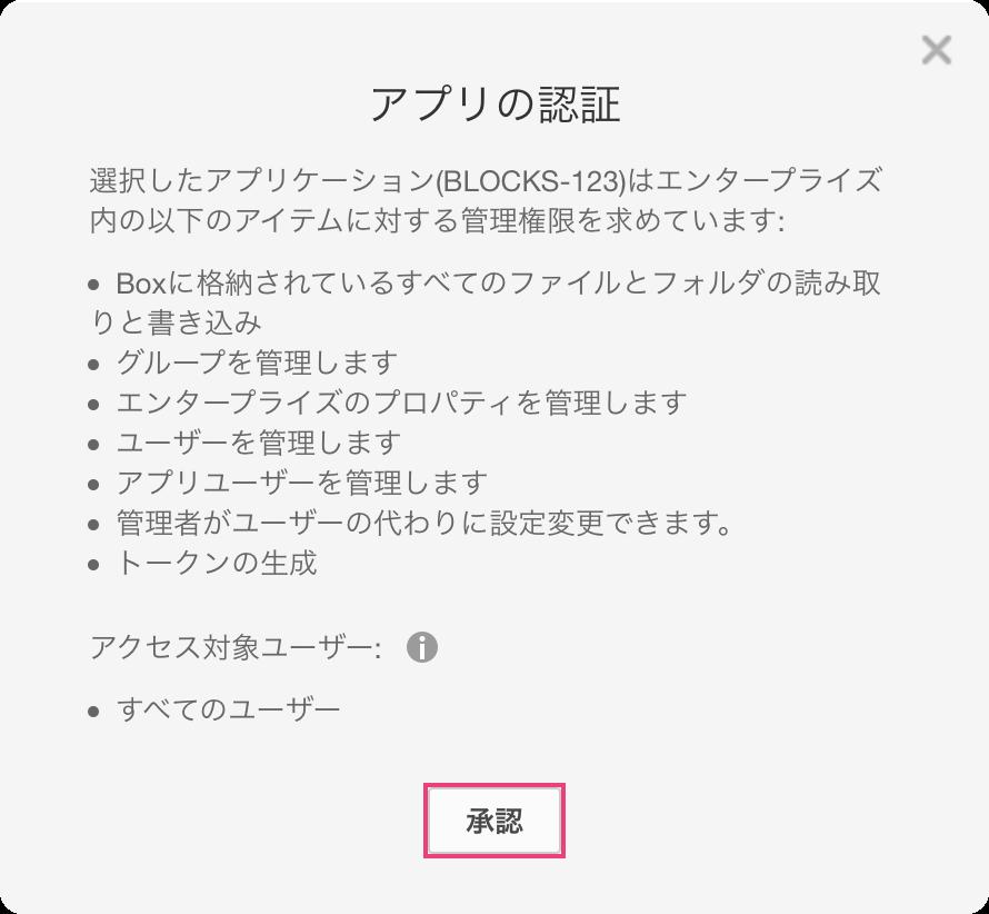 Box 管理コンソールのアプリの承認
