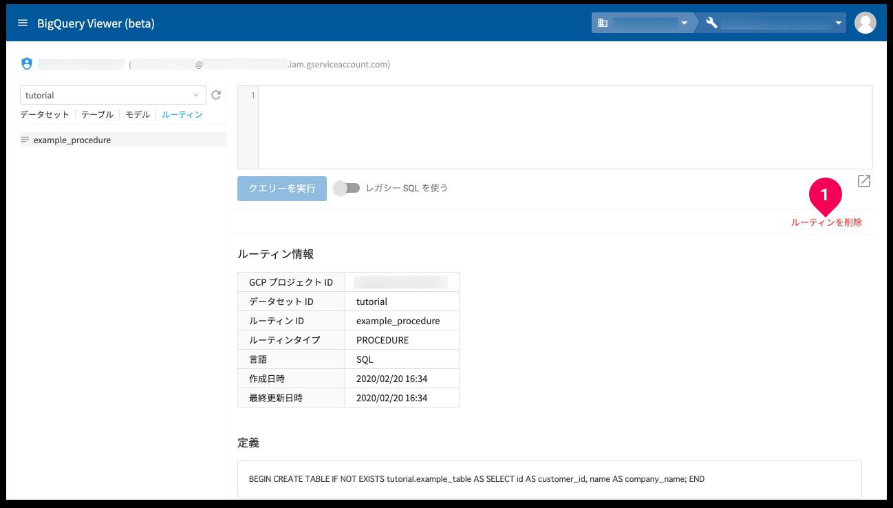 ユーザー定義関数およびストアドプロシージャを削除する様子(1)