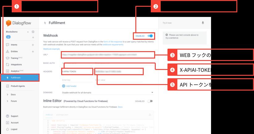 補足説明図:エントリーポイント URL と API トークンの Dialogflow Fulfillment での指定方法
