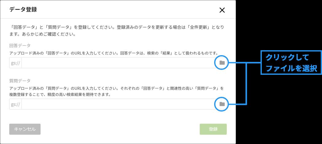 データ登録画面
