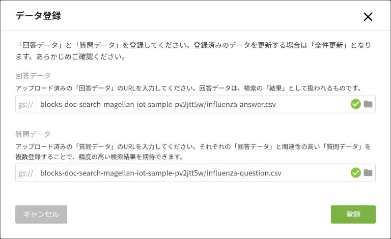 データファイル指定後のデータ登録画面