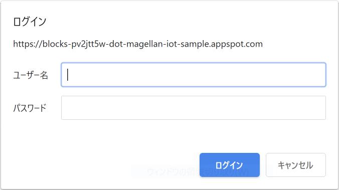簡易検索アプリの認証画面