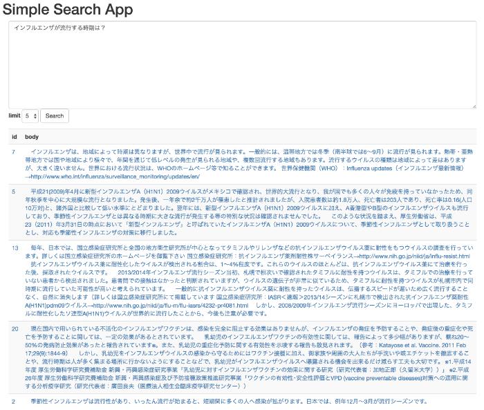 簡易検索アプリの検索結果画面