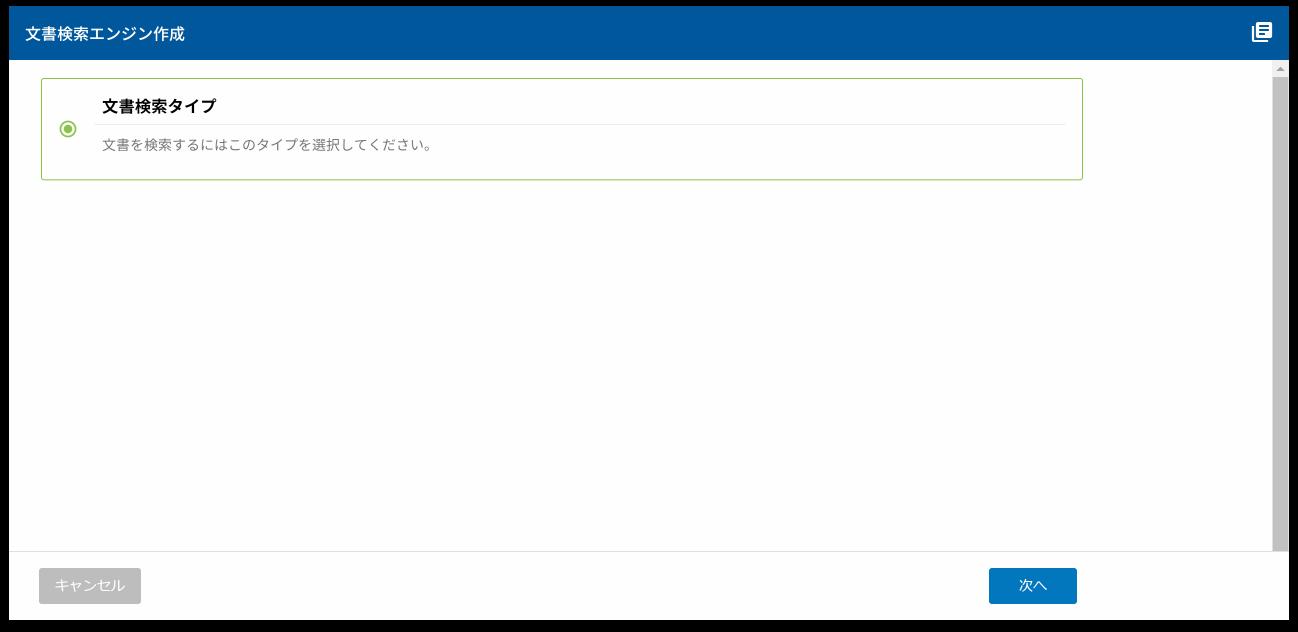 文書検索エンジンタイプ選択