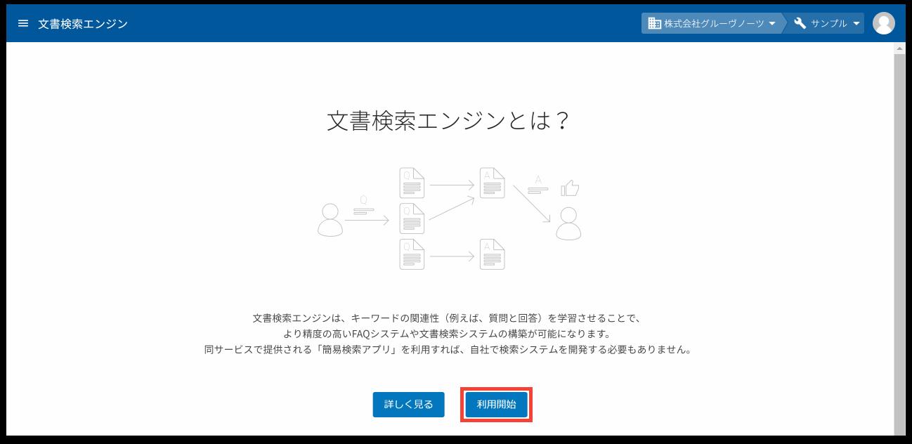 文書検索エンジンとは?の画面