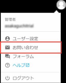 ユーザーメニュー