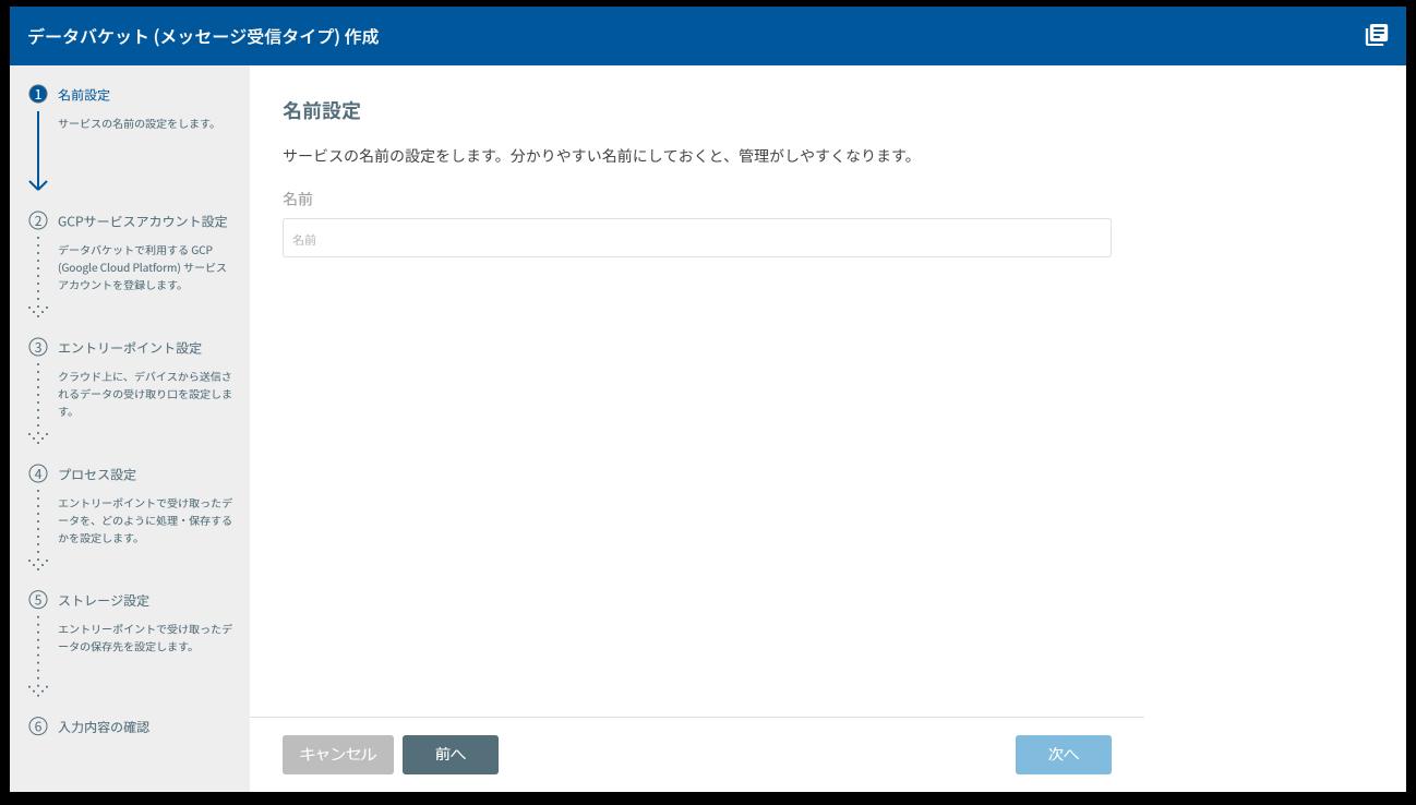 データバケット名設定(メッセージ受信)