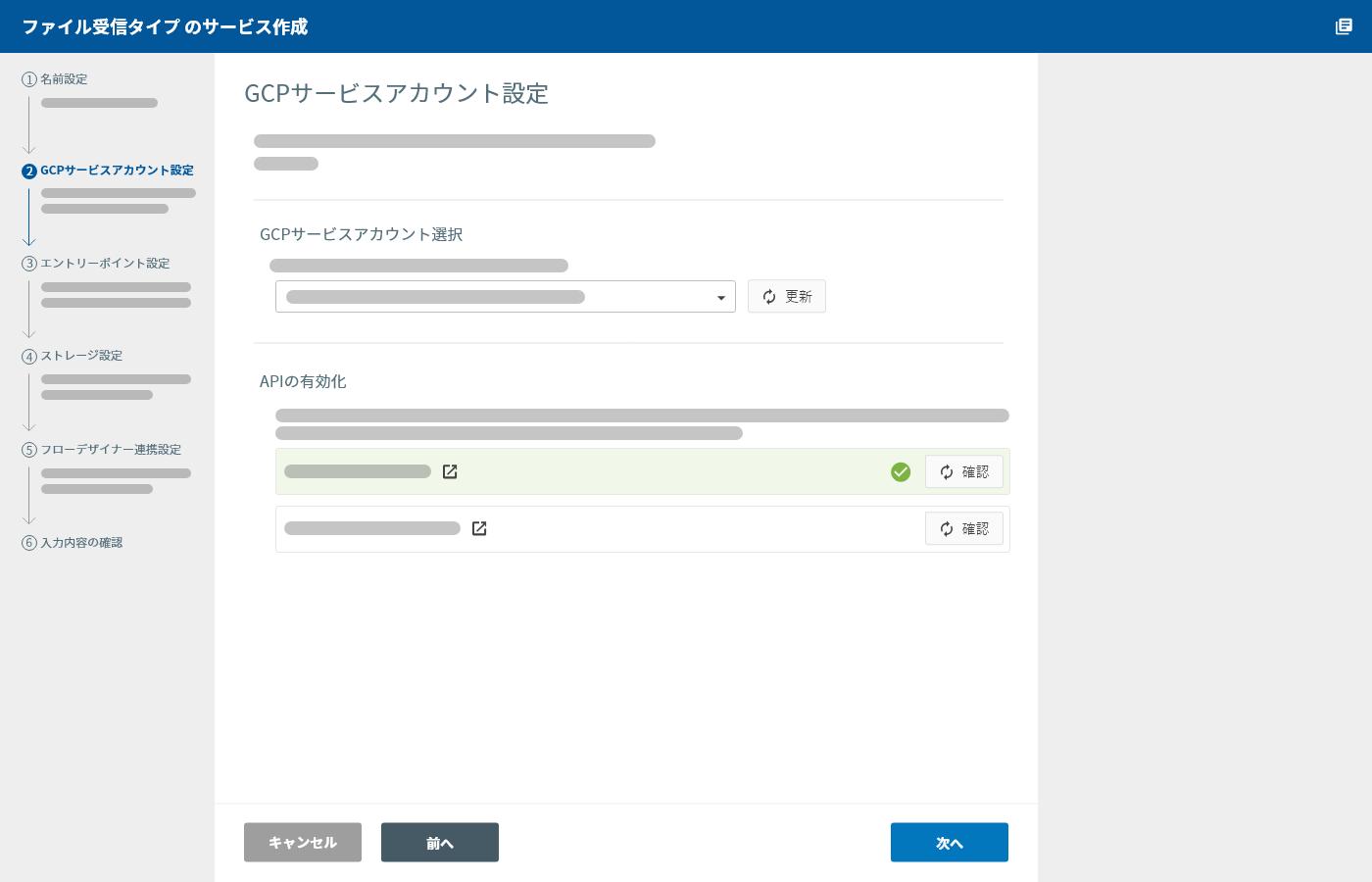 データバケット(ファイル受信)GCP サービスアカウント設定