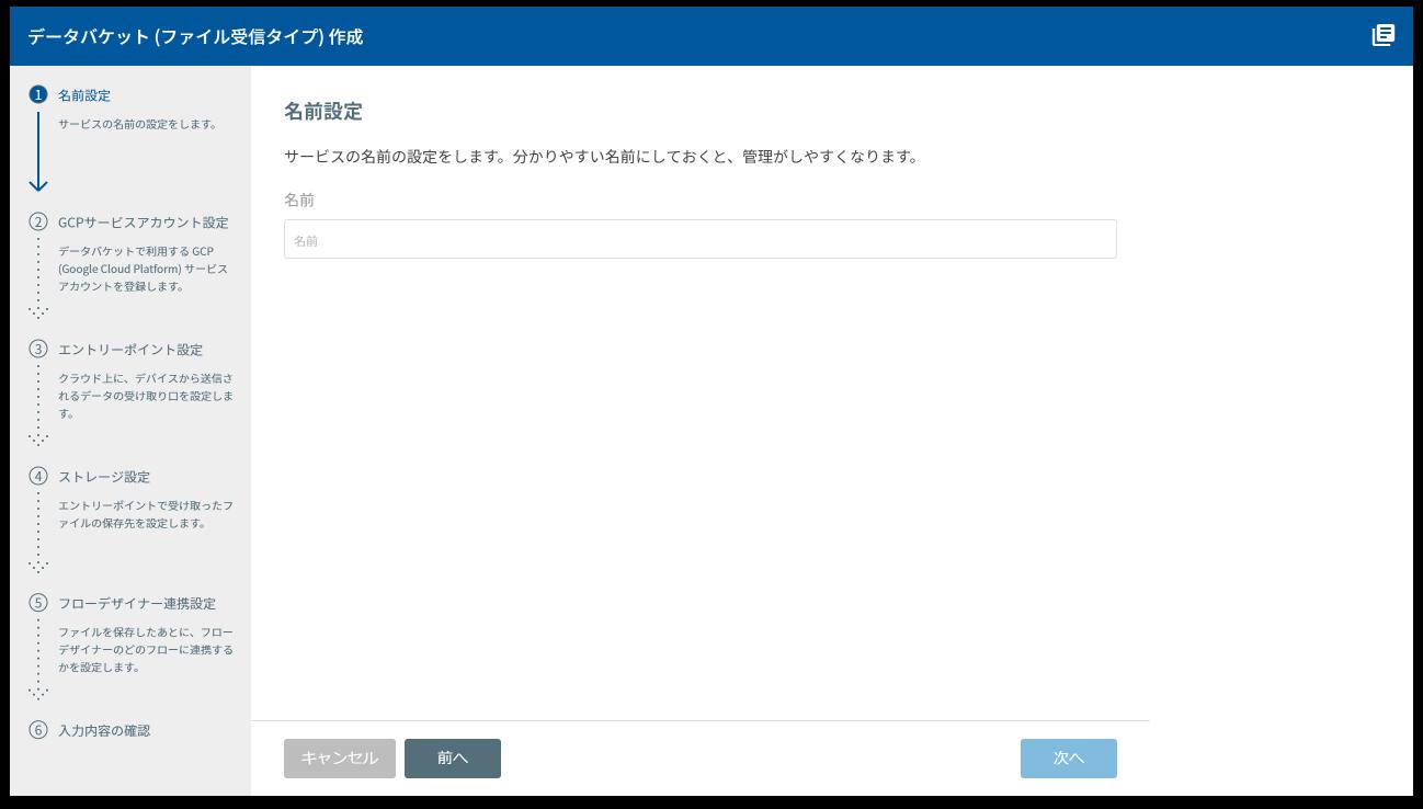 データバケット(ファイル受信)名前設定