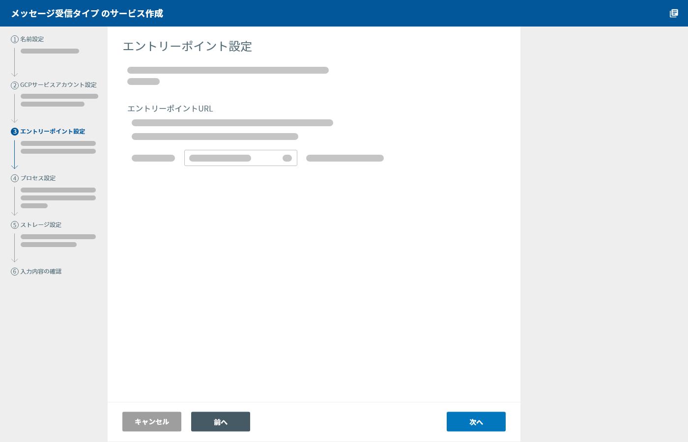 データバケット(メッセージ受信)エントリーポイント設定