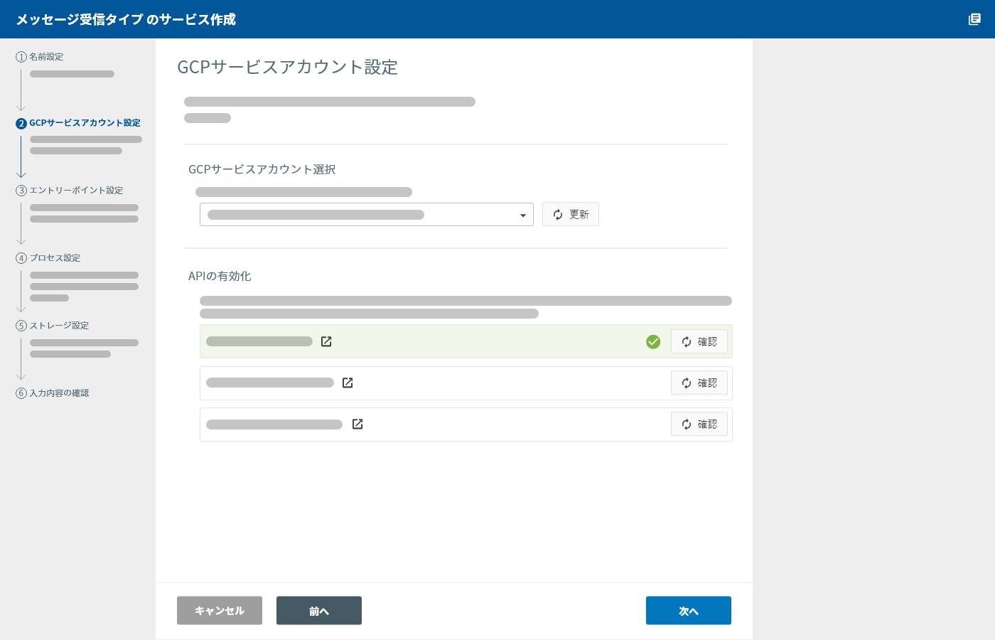 データバケット(メッセージ受信)GCP サービスアカウント設定
