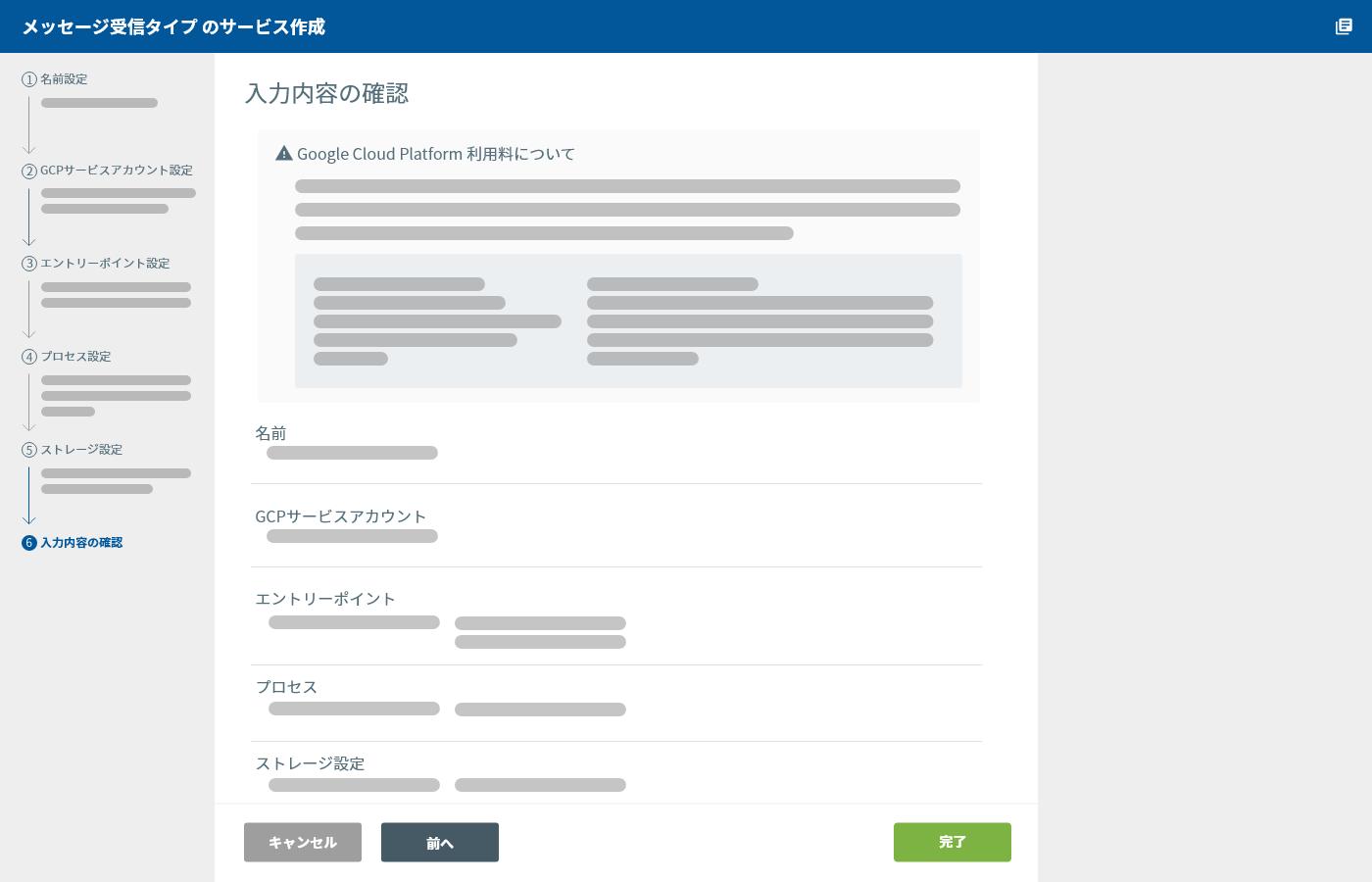 データバケット(メッセージ受信)入力内容の確認