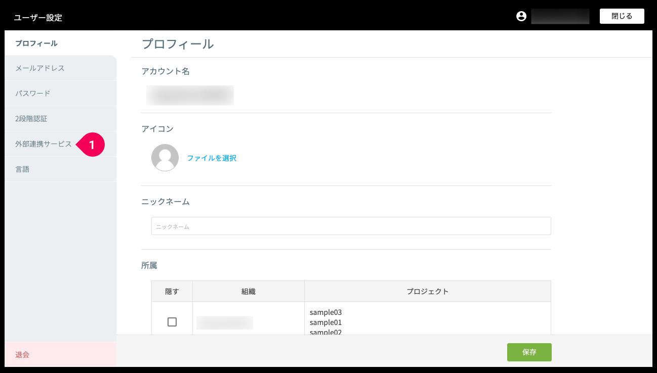 ユーザー設定画面例