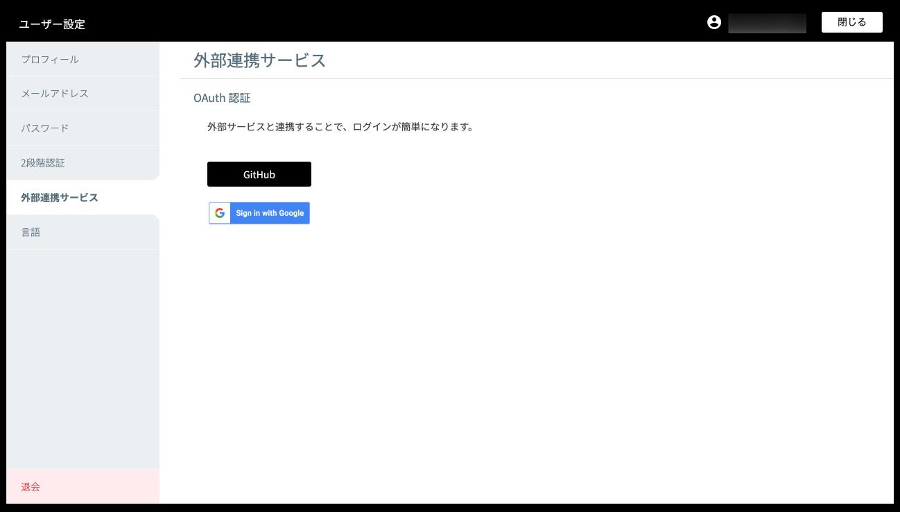 外部連携サービス画面
