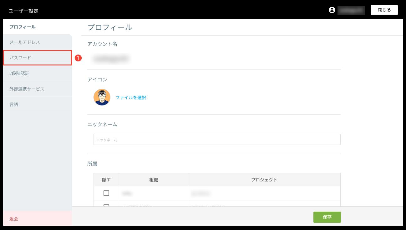 ユーザー設定画面