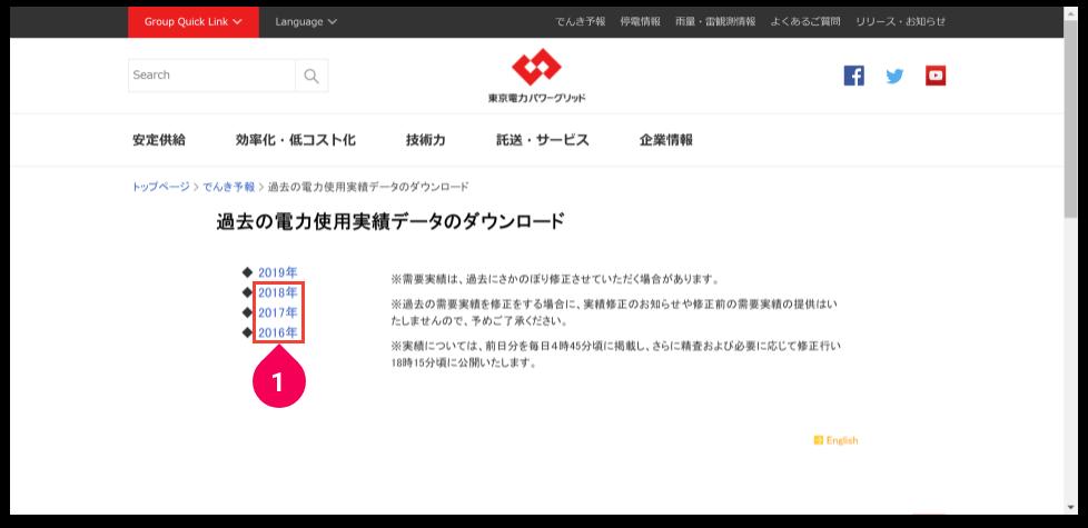 東京電力パワーグリッドのダウンロードページの画面