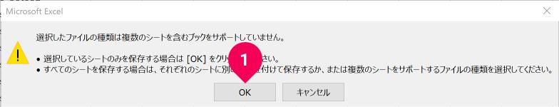 確認画面で OK ボタンをクリックする様子