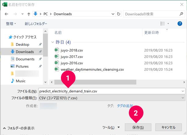 トレーニング用データの CSV ファイルを保存する様子