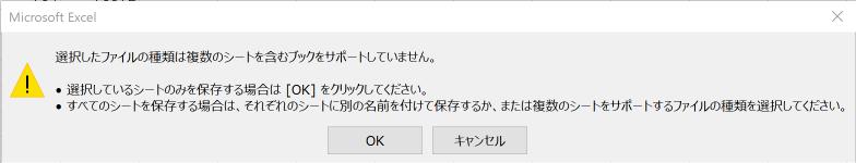 保存時の確認画面で OK ボタンをクリックする様子