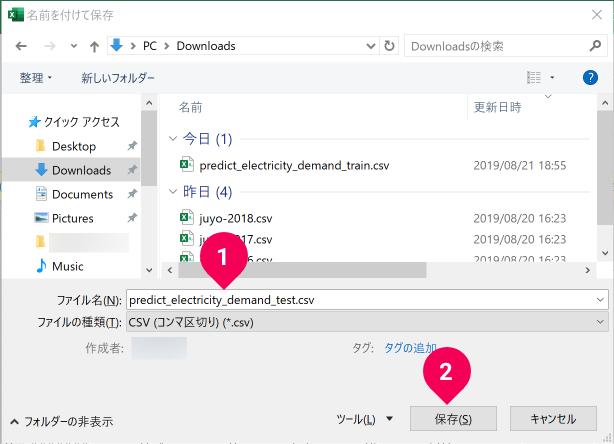 予測用データの CSV ファイルを保存する様子