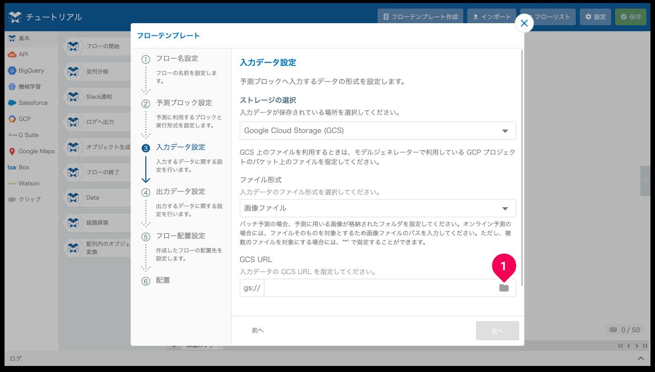 フローテンプレート作成の入力データ設定画面
