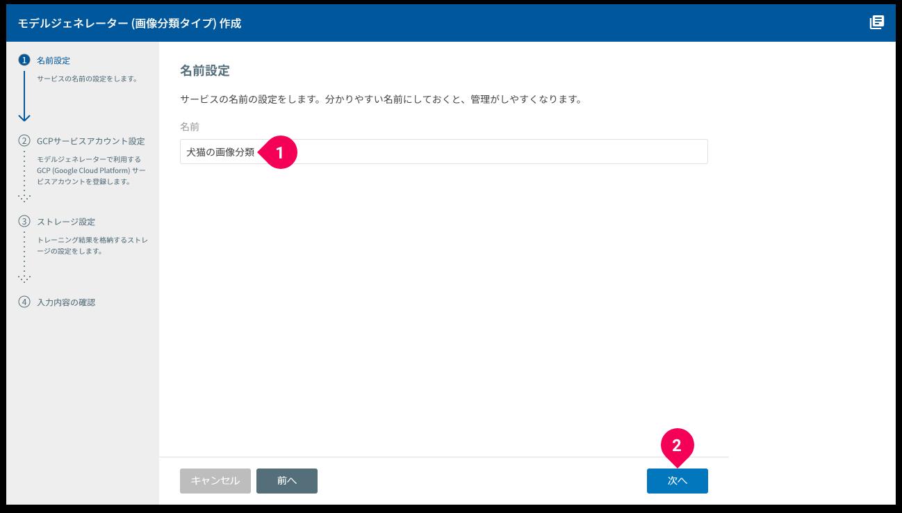 モデルジェネレーター(画像分類タイプ)作成の名前設定画面
