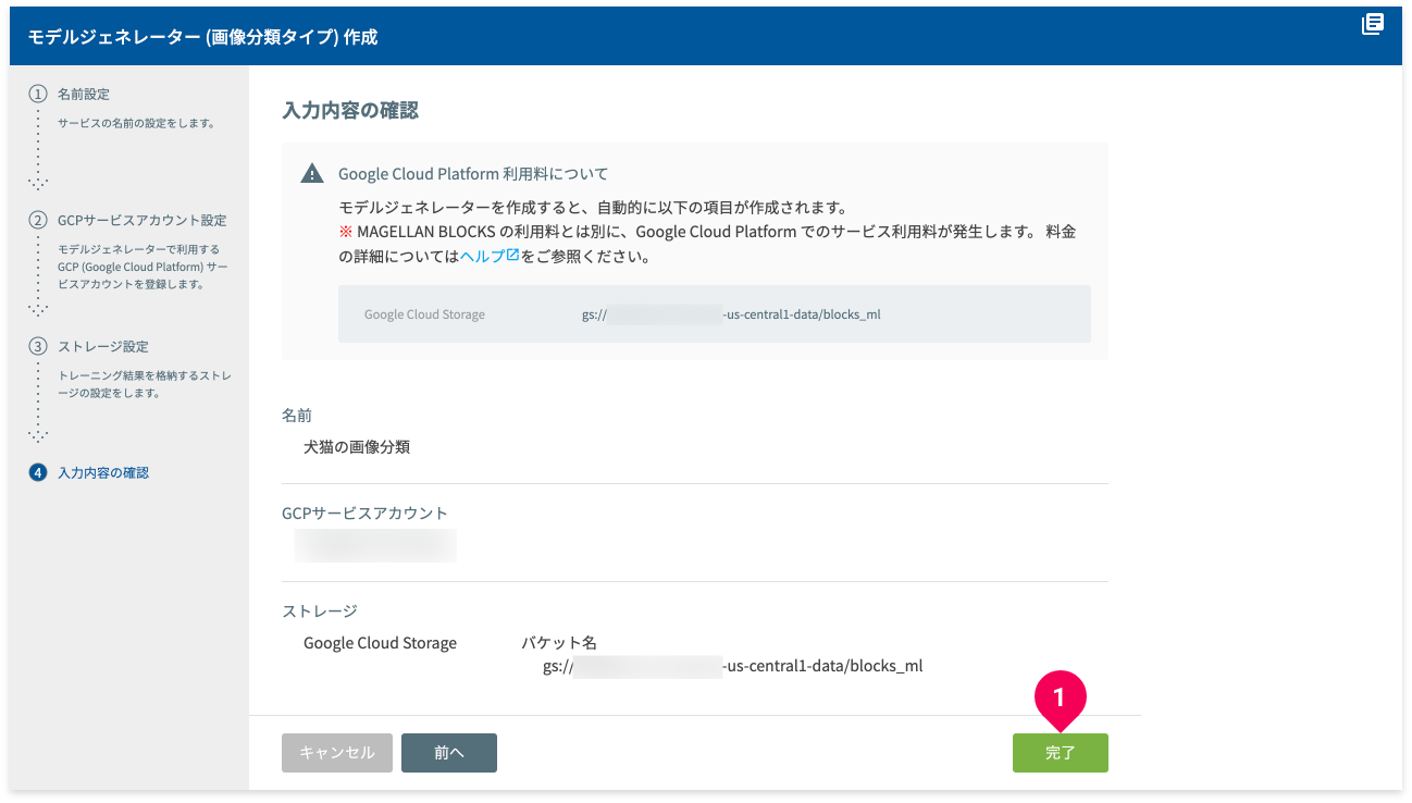 モデルジェネレーター作成の設定内容の確認画面
