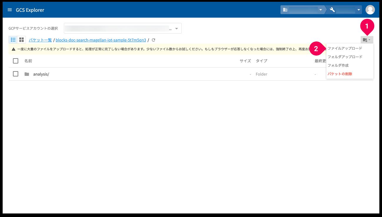 GCS Explorer でファイルをアップロードする様子