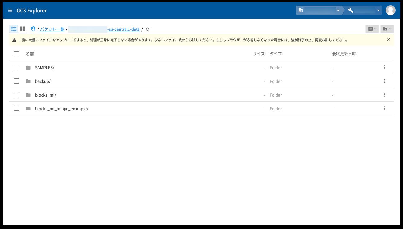 フォルダーアップロード後の GCS Explorer の画面